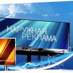 narujnaya_reklama
